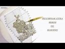 Регулярная сетка крючком Вязание крючком по шаблону Ирландское кружево Вяжем по схемам