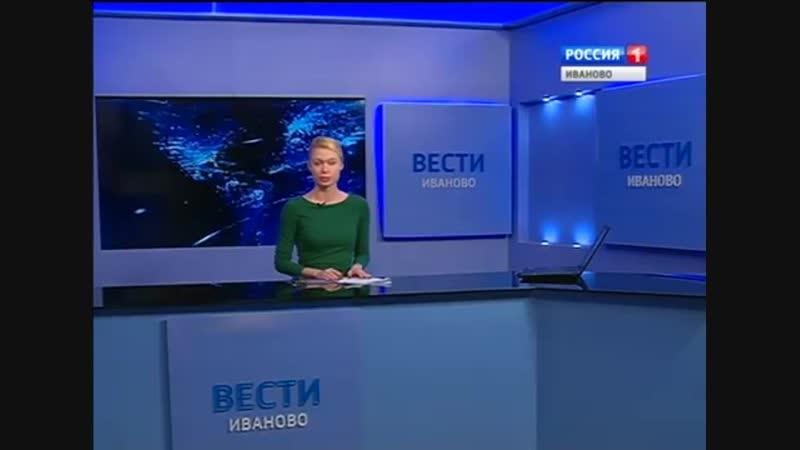Вести-Иваново. Выпуск 20:45 от 10.01.19