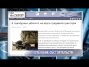 В Первомайском районе рабочего задавил трактор «Беларус»