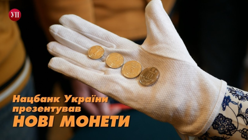 В Україні з'являться нові обігові монети 1 2 5 та 10 гривень