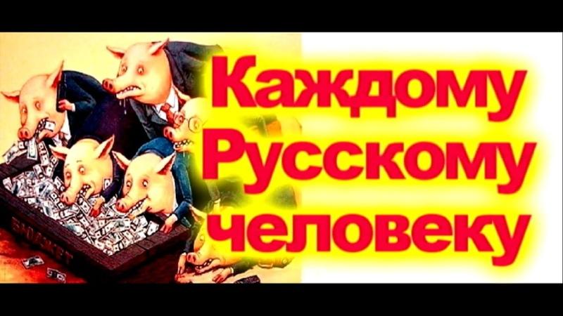 Каждому русскому.Услышал сам,расскажи другому.