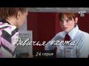 Лучшие видео youtube на сайте main-host Девичья охота - сериал романтика 24 серия в HD (64 серии).