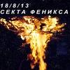 Секта Феникса в Томске 18.8.13
