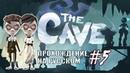 Близнецы - Переходный возраст ✖ The Cave 5 - Прохождение На Русском