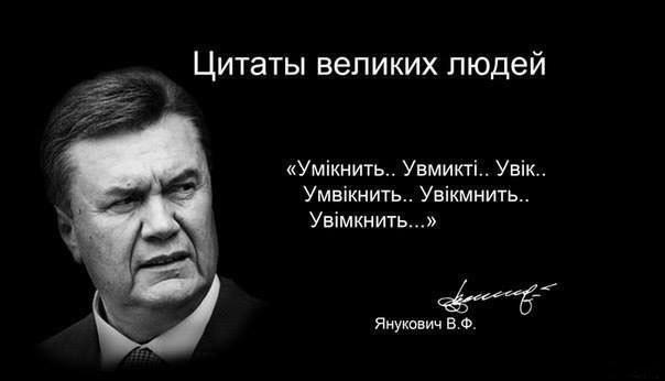 Янукович использует изменения в Конституцию как запасную площадку, - Власенко - Цензор.НЕТ 6983