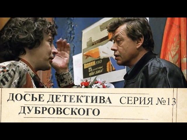 Досье Детектива Дубровского | 13 Серия