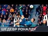 Ювентус – Реал. Фантастический гол в падении через себя от Криштиану Роналду