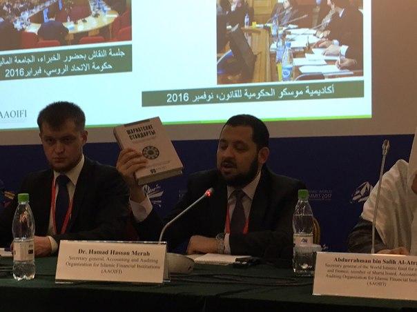 На сессии 'Регуляторные вопросы исламских финансов' в рамках Kazansumm