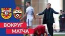 Вокруг матча Арсенал Т — ПФК ЦСКА
