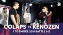 [ COLAPS ] [ KENÔZEN ] [ Swissbeatbox ] [ Wabbpost ] Grand Beatbox 7 TO SMOKE Battle 2018 | Battle 12