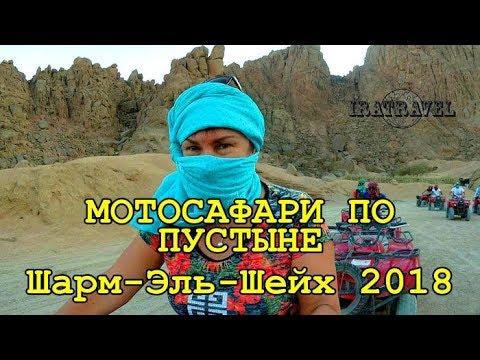 🇪🇬 МОТОСАФАРИ В СИНАЙСКОЙ ПУСТЫНЕ   ШАРМ-ЭЛЬ-ШЕЙХ, ЕГИПЕТ 2018