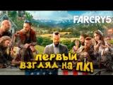 [SHIMOROSHOW] Far Cry 5 на ПК! - ЭТО ШИКАРНО! - ПЕРВЫЙ ВЗГЛЯД ОТ ШИМОРО