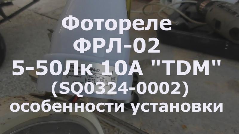 Фотореле ФРЛ-02 5-50Лк 10А TDM SQ0324-0002 (особенности установки)