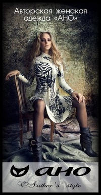 Модный Дом АНО дизайнерская одежда   ВКонтакте 0336cb64925