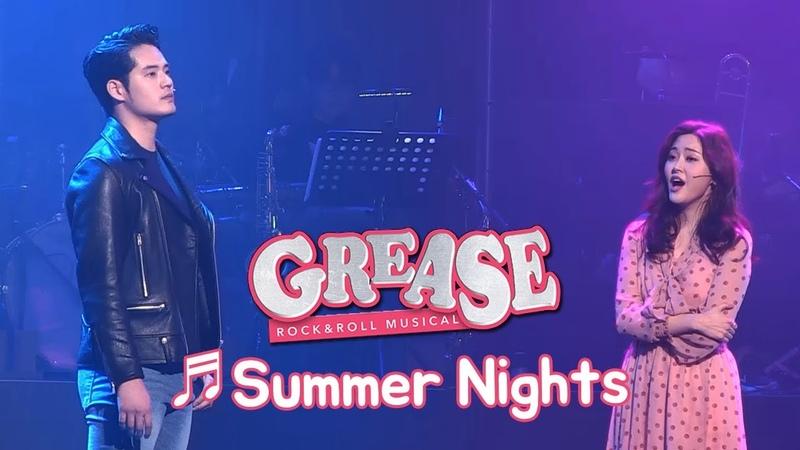 뮤지컬 그리스 제작발표회 Summer Nights - 서경수, 임정모, 한재아 외