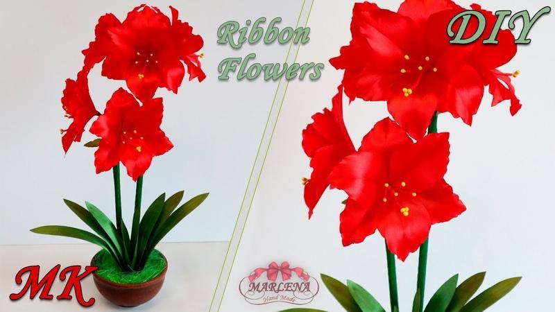 Гиппеаструм/Амариллис из лент. Интерьерные цветы МК/DIY. Ribbon Flowers