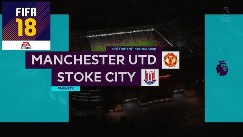 FIFA 18 - МАНЧЕСТЕР ЮНАЙТЕД - СТОК СИТИ│ФУТБОЛЬНЫЙ ПРОГНОЗ│23 ТУР АПЛ 2018 MU - Stoke City