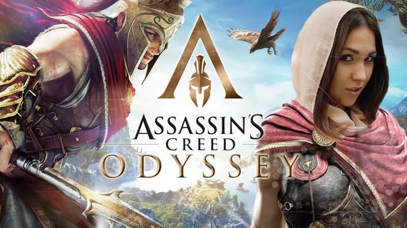 Это ТВОЯ ОДИССЕЯ / Assassin's Creed ODYSSEY