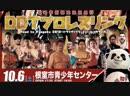 DDT Road To Ryogoku 2018 Dramatic Dream Tarabagani 2018 10 06