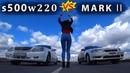 Гонка Мерседес w220 s500 и Тойота MARK 2 на 1jz-GTE 2.5
