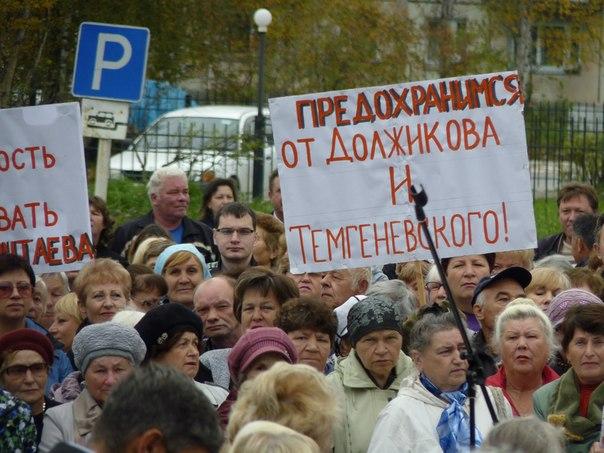 Митинг в Байкальске - предохранимся о Должикова и Темгеневского!!