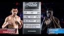 WBO Intercontinental | Нокаут | Евгений Тищенко, Россия vs Абрахэм Табул, Гана | 16.06.2019