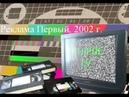 Реклама Первый канал 2002 г