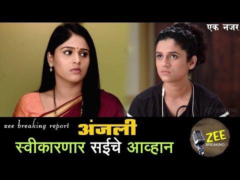 अंजली स्वीकारणार सईचे आव्हान Anjali Accepted Challenge Sai Tuzyat Jiv Rangala Serial Exclusive Gossi