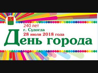 ДЕНЬ ГОРОДА СУДОГДА 2018