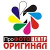Профотоцентр ОРИГИНАЛ