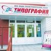 """Типография """"Спутник"""" Новоалтайск"""