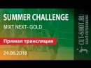 24.06.2018 SUMMER CHALLENGE - MIXT NEXT GOLD