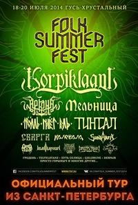 18-20 июля * едем из Питера на FOLK SUMMER FEST!