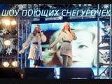 Шоу Поющих Снегурочек. Елизавета и Анна Родины.
