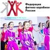Федерация фитнес-аэробики России