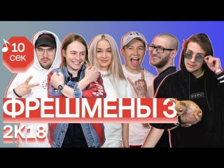 Узнать за 10 секунд | ФРЕШМЕНЫ 3 угадывают треки весны | Krestall/Courier, Cream Soda, Souloud, bollywoodFM