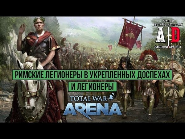 Total War: Arena 🔔 Римские Легионеры и Легионеры в укрепленных доспехах 6лвл и Германик ГАЙД ОБЗОР