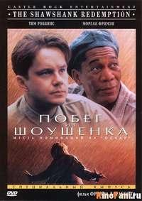 Смотреть Побег из Шоушенка / The Shawshank Redemption (1994) онлайн