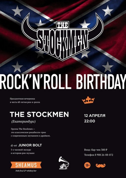 12.04 Rock'n'Roll Birthday в пабе Sheamus!
