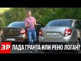 Обновленные Lada Granta и Renault Logan  сравнительный тест