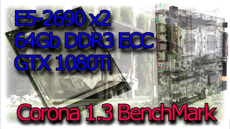 Dual Xeon E5 2690 Corona 1.3 BenchMark Тестируем HuananZhi Dual Xeon e5 2690 lga2011 в Corona 1.3
