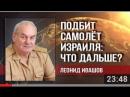 Леонид Ивашов Русские военные не пляшут под еврейскую дудку