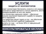 Защита от коллекторов - юридическая помощь и консультации в г. Новосибирск и  области