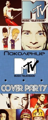 Cover Party Поколение Mtv - 12 апреля!