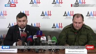 Экстренное заявление Пушилина и Трапезникова