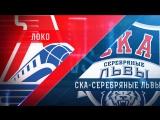 LIVE! «Локо» - «СКА-Серебряные Львы» (29.01 – 19:00)