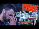 Битва экстрасенсов - 18 сезон - разоблачение двойного слепого - клевета экстрасен