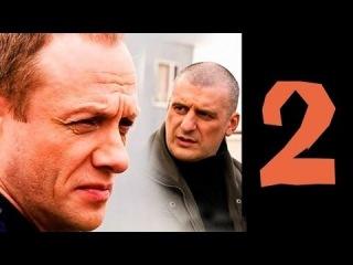 Груз 2 серия (2013) Криминал боевик фильм сериал