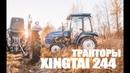 Минитракторы Xingtai 244 Линейка тракторов Синтай 2018 года