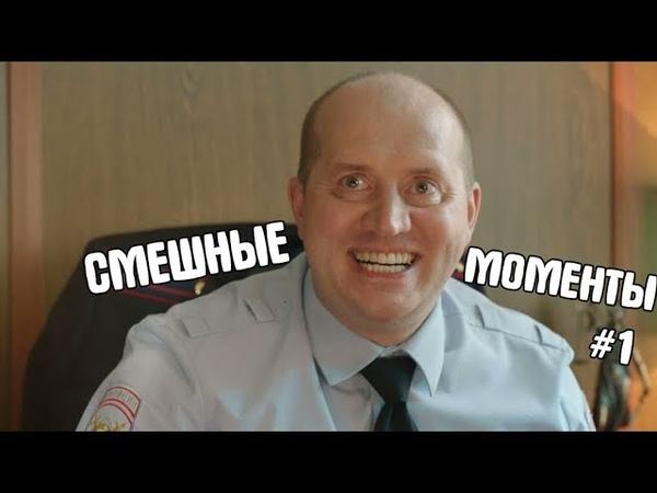 Приколы и смешные моменты со всех 4 сезонов Полицейский с рублевки Новогодний беспредел ЖЖЁТ